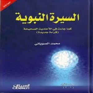 الدليل العربي-موقع السراج