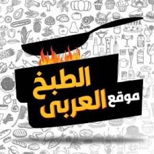 الدليل العربي-موقع الطبخ العربي