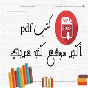 الدليل العربي-موقع كتب pdf