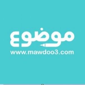 الدليل العربي-موقع موضوع