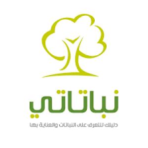 الدليل العربي-موقع نباتاتي