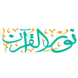 الدليل العربي-موقع نور القران