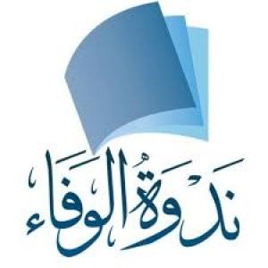 الدليل العربي-ندوه الوفاء