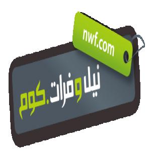 الدليل العربي-نيل و فرات