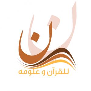 الدليل العربي-ن للقران