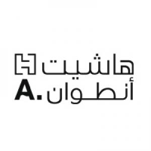 الدليل العربي-هاشيت انطوان
