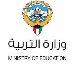 الدليل العربي-وزاره التربيه والتعليم الكويتيه