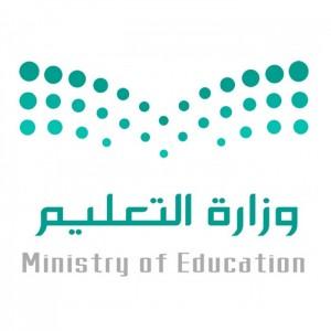 الدليل العربي-وزاره التعليم السعوديه التعليم بالخارج