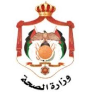 الدليل العربي-وزاره الصحه الاردنيه