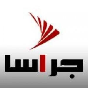 الدليل العربي-وكالة جرسا