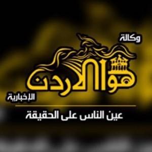 الدليل العربي-وكالة هواء الاردن
