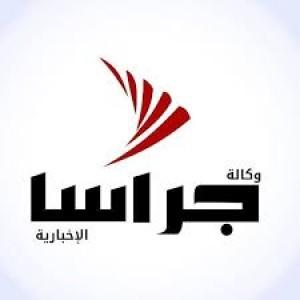 الدليل العربي-وكاله جراسا الاخباريه