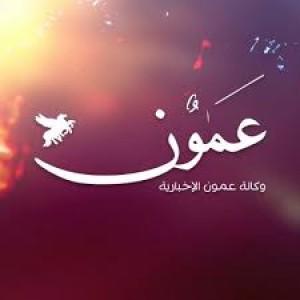 الدليل العربي-وكاله عمون الاخباريه