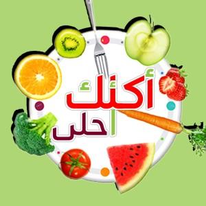 الدليل العربي-اكلك احلي