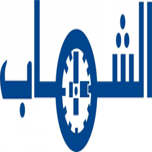 الدليل العربي-al shahab watches